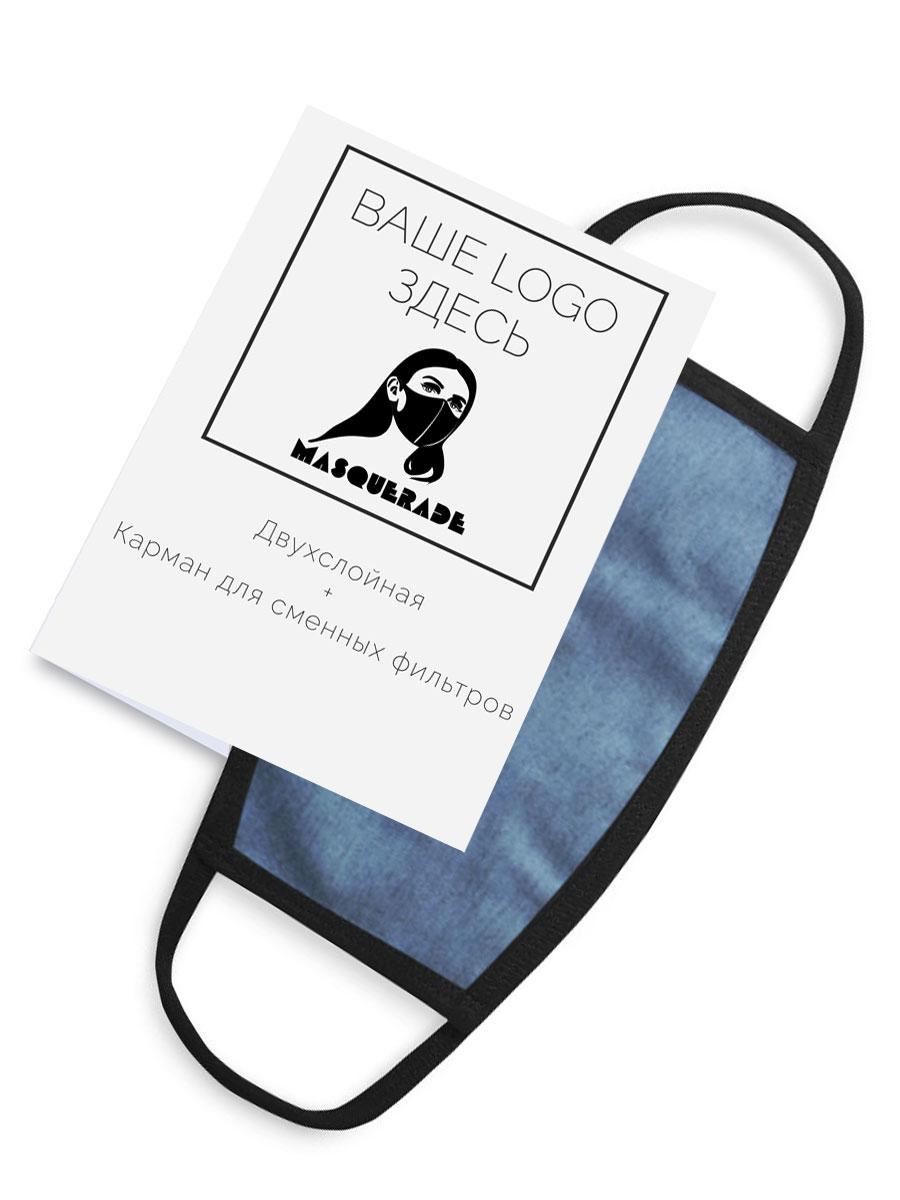 Маска двухслойная тканевая с кармашком детская, синяя